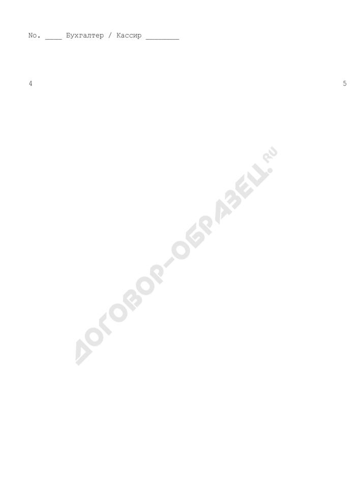 Образец заполнения вкладной книжки. Страница 3