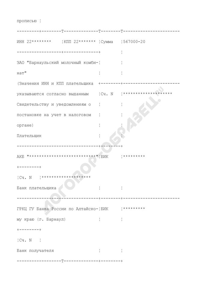 Образец заполнения платежного поручения на уплату организацией текущего платежа (авансовый платеж) по налогу на добычу полезных ископаемых в виде углеродистого сырья. Страница 2