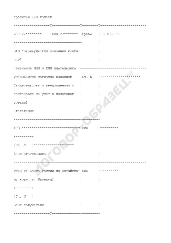 Образец заполнения платежного поручения на перечисление организацией денежных средств в счет погашения реструктурируемой задолженности по налогу на добавленную стоимость. Страница 2