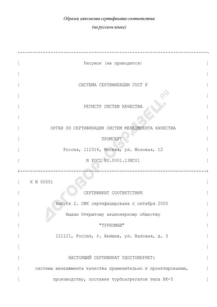 Образец заполнения сертификата соответствия системы менеджмента качества (на русском языке). Форма N 5. Страница 1