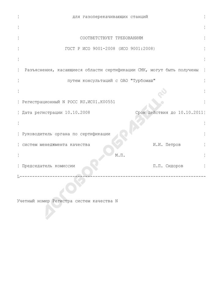 Образец заполнения сертификата соответствия системы менеджмента качества (на русском языке). Форма N 5. Страница 2