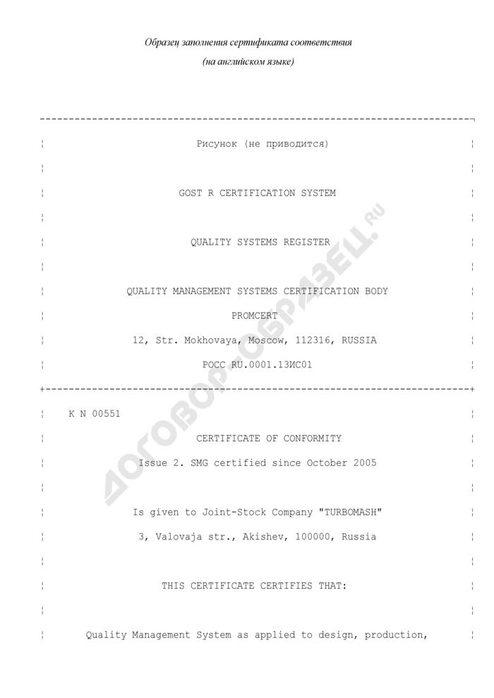 Образец заполнения сертификата соответствия системы менеджмента качества (на английском языке). Форма N 6. Страница 1