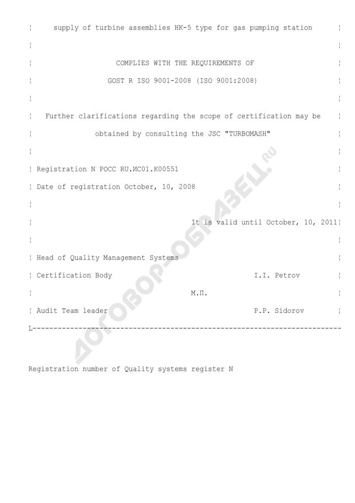 Образец заполнения сертификата соответствия системы менеджмента качества (на английском языке). Форма N 6. Страница 2