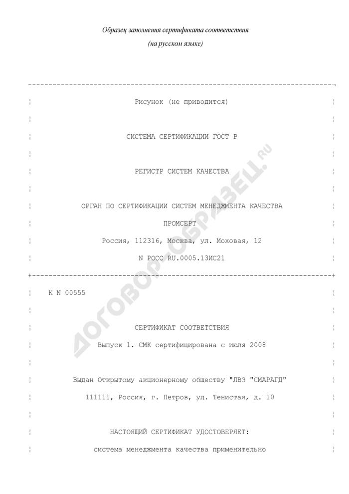 Образец заполнения сертификата соответствия системы менеджмента качества (на русском языке). Форма N 7. Страница 1