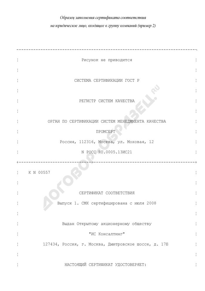 Образец заполнения сертификата соответствия на юридическое лицо, входящее в группу компаний. Форма N 10 (пример 2). Страница 1