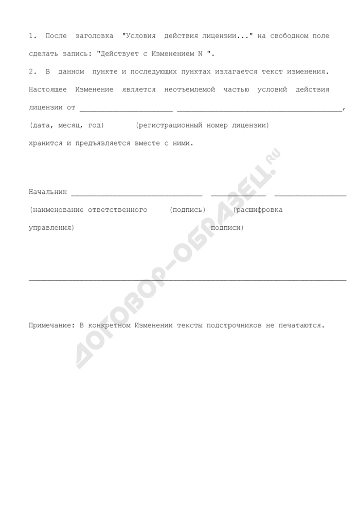 Образец изменения условий действия лицензии на деятельность в области использования атомной энергии. Страница 3