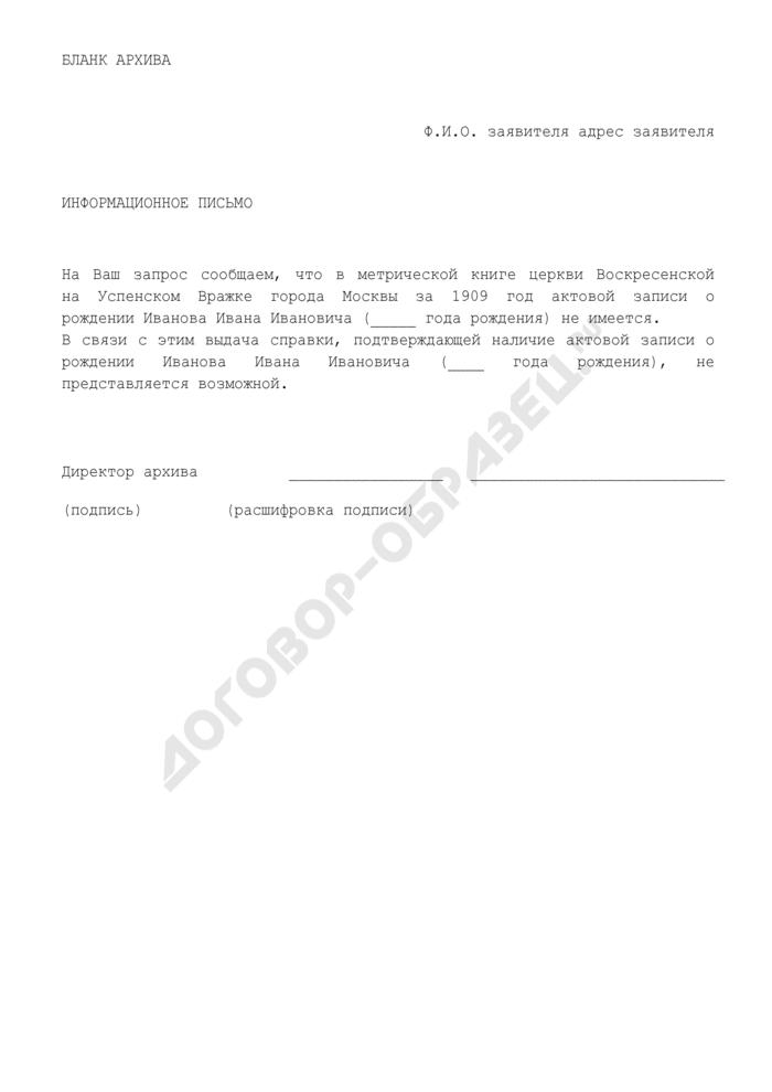 Образец информационного письма, выдаваемого главным архивным управлением города Москвы. Страница 1