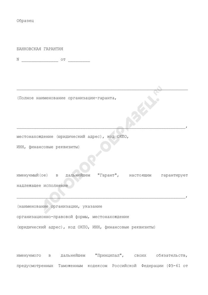 Банковская гарантия на исполнение обязательств, предусмотренных Таможенным кодексом Российской Федерации, по уплате сумм таможенных платежей и возможных процентов и пеней, возникших при осуществлении принципалом деятельности в качестве таможенного брокера (образец). Страница 1