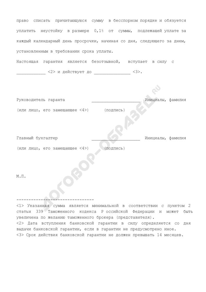 Банковская гарантия на исполнение обязательств, предусмотренных Таможенным кодексом Российской Федерации, по уплате сумм таможенных платежей и возможных процентов и пеней, возникших при осуществлении принципалом деятельности в качестве таможенного брокера (образец). Страница 3