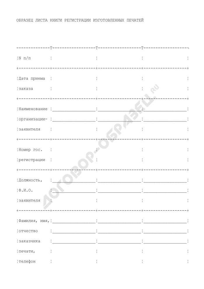 Образец листа книги регистрации изготовленных печатей. Страница 1