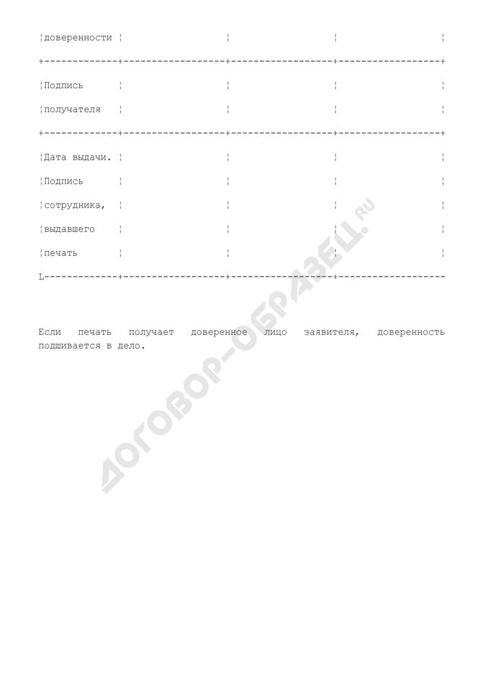 Образец листа книги регистрации изготовленных печатей. Страница 3