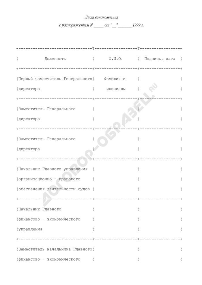 Образец листа ознакомления с распоряжением. Страница 1