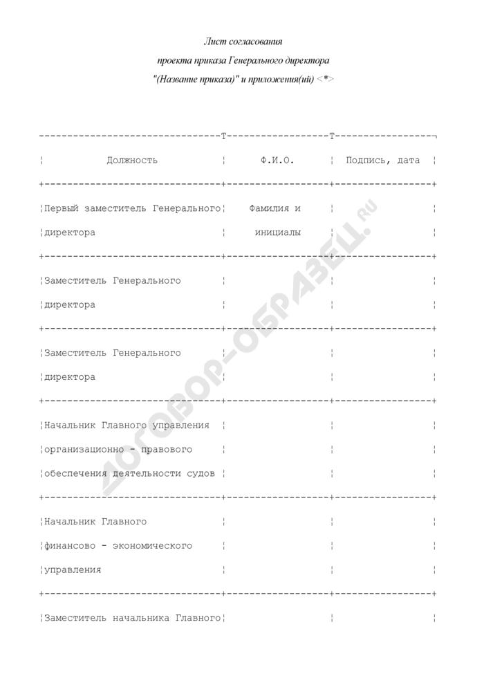 Образец листа согласования проекта приказа генерального директора и приложения(ий). Страница 1