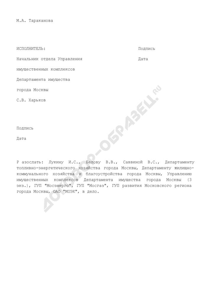 Образец листа согласования приказа руководителя Департамента имущества города Москвы. Страница 2