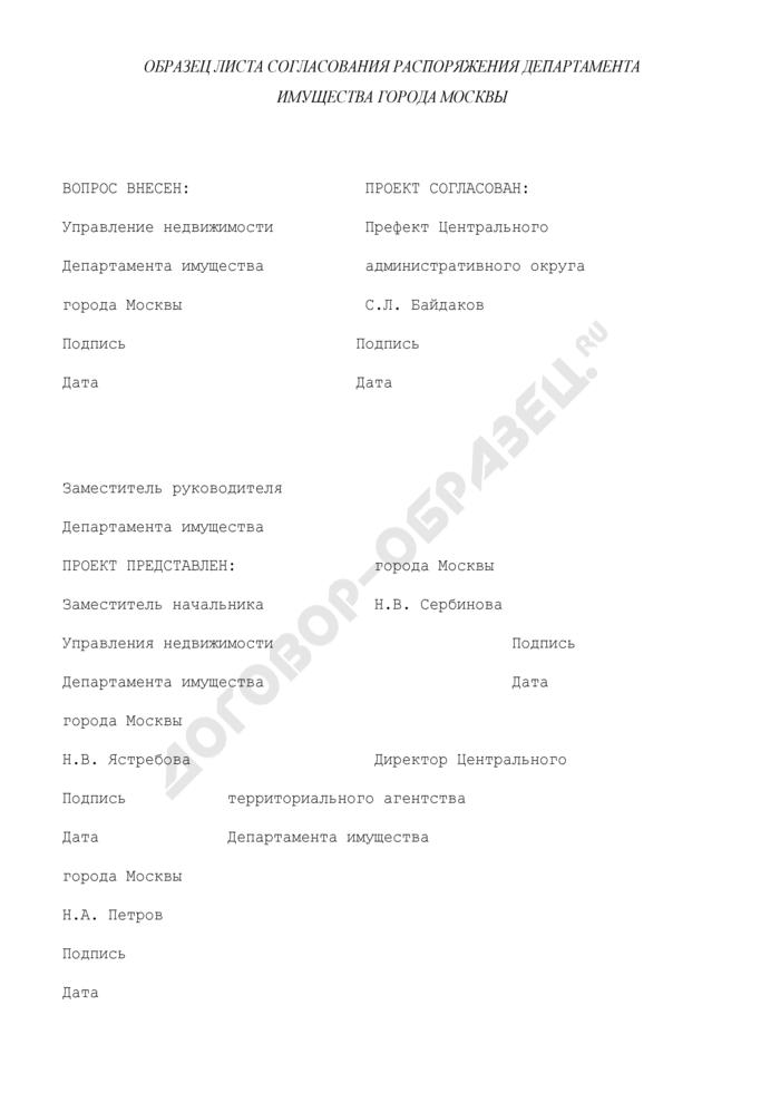 Образец листа согласования распоряжения Департамента имущества города Москвы. Страница 1