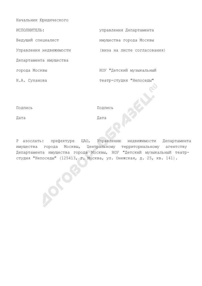 Образец листа согласования распоряжения Департамента имущества города Москвы. Страница 2