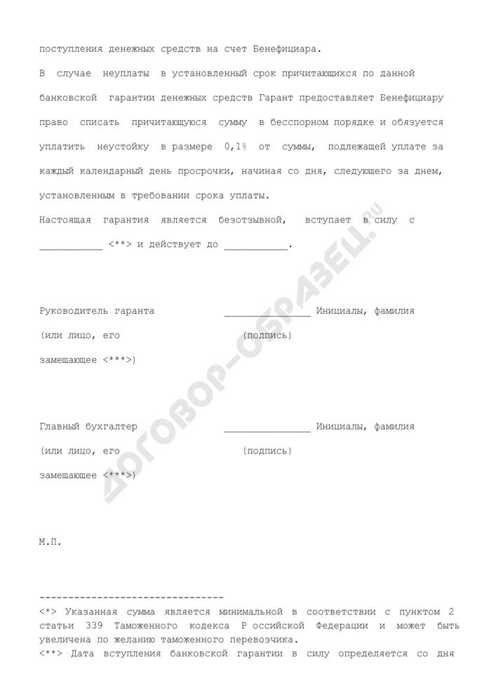 Банковская гарантия по обеспечению уплаты таможенных платежей, возможных процентов и пени, возникающих при осуществлении принципалом деятельности в качестве таможенного перевозчика (образец). Страница 3