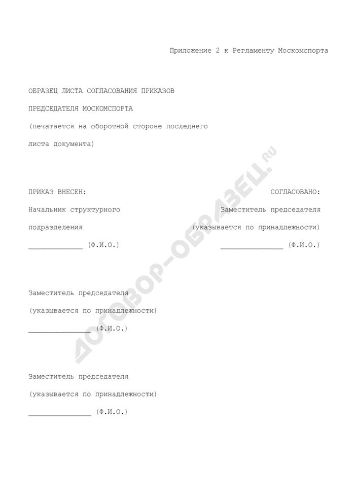 Образец листа согласования приказов председателя Москомспорта. Страница 1