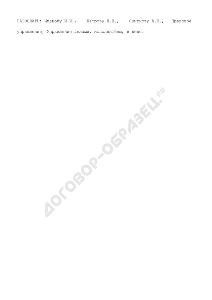 Образец листа согласования приказов председателя Москомспорта. Страница 3