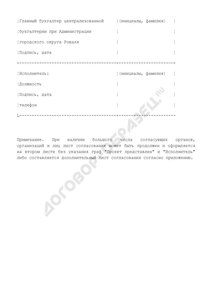 Образец листа согласования в администрации городского округа Рошаля Московской области. Страница 2