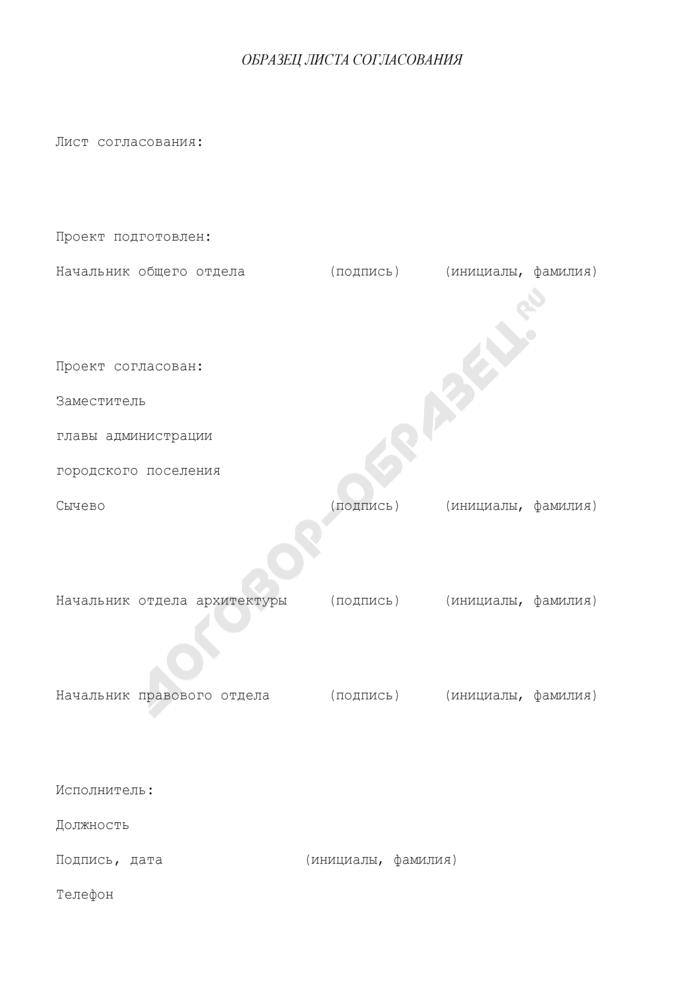 Образец листа согласования проекта постановления (распоряжения) структурных подразделений и должностных лиц администрации городского поселения Сычево Волоколамского муниципального района Московской области. Страница 1