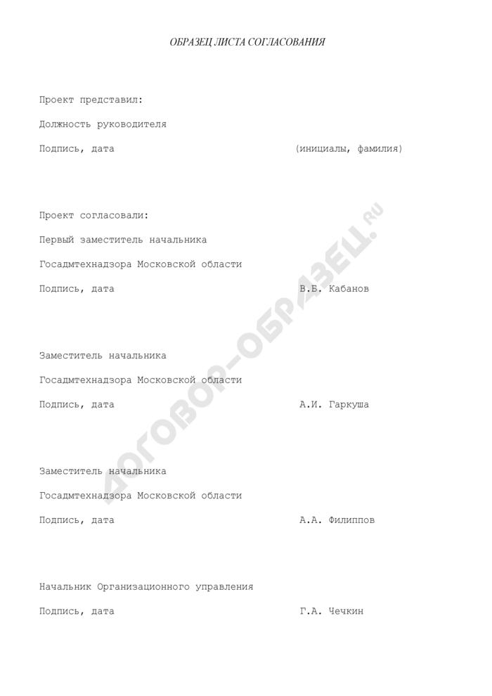 Образец листа согласования проекта приказа (распоряжения) Госадмтехнадзора Московской области. Страница 1