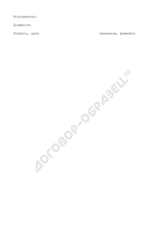 Образец листа согласования проекта приказа (распоряжения) Госадмтехнадзора Московской области. Страница 3