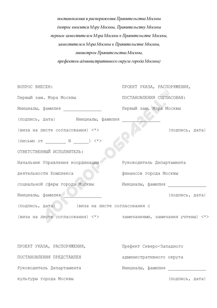 Образец листа согласования указа и распоряжения Мэра Москвы, постановления и распоряжения Правительства Москвы (вопрос вносится Мэру Москвы, Правительству Москвы первым заместителем Мэра Москвы в Правительстве Москвы, заместителем Мэра Москвы в Правительстве Москвы, министром Правительства Москвы, префектом административного округа города Москвы). Страница 2