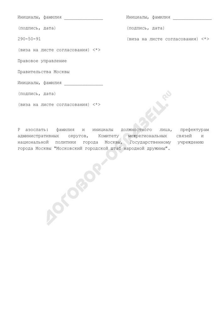 Образец листа согласования распоряжения первого заместителя Мэра Москвы в Правительстве Москвы, заместителя Мэра Москвы в Правительстве Москвы. Страница 2
