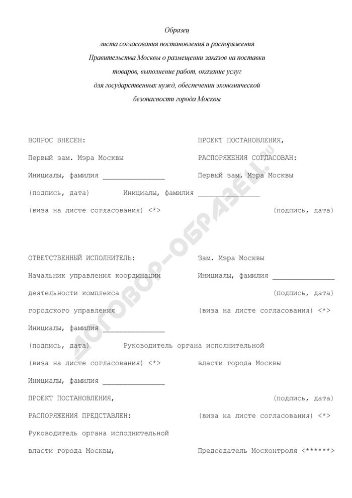 Образец листа согласования постановления и распоряжения Правительства Москвы о размещении заказов на поставки товаров, выполнение работ, оказание услуг для государственных нужд, обеспечении экономической безопасности города Москвы. Страница 1