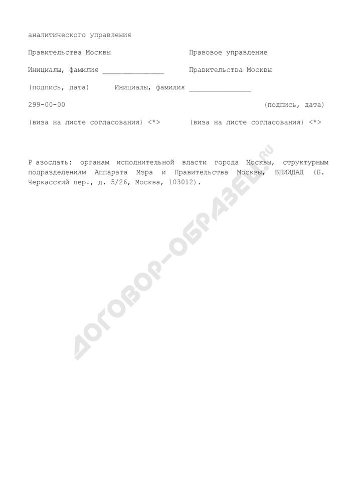 Образец листа согласования распоряжения, приказа руководителя Аппарата Мэра и Правительства Москвы. Страница 2
