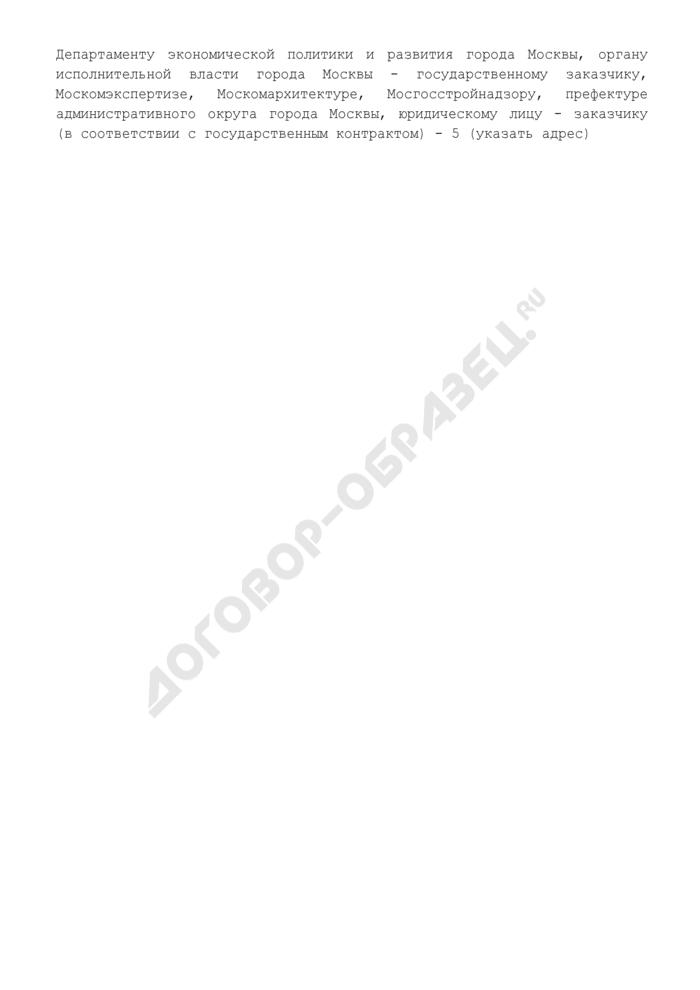 Образец листа согласования распоряжения первого заместителя Мэра Москвы в Правительстве Москвы об утверждении проектной документации строительства, реконструкции объектов капитального строительства, осуществляемого за счет средств бюджета города Москвы государственными заказчиками. Страница 3
