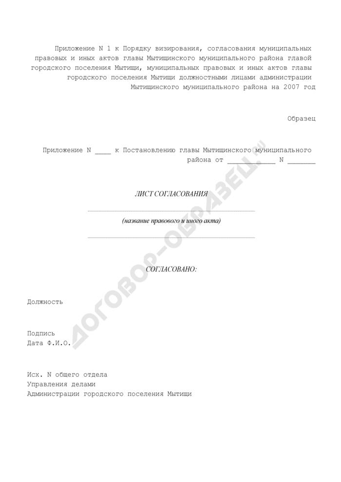 Образец листа согласования правового и иного акта с должностным лицом администрации Мытищинского муниципального района Московской области. Страница 1