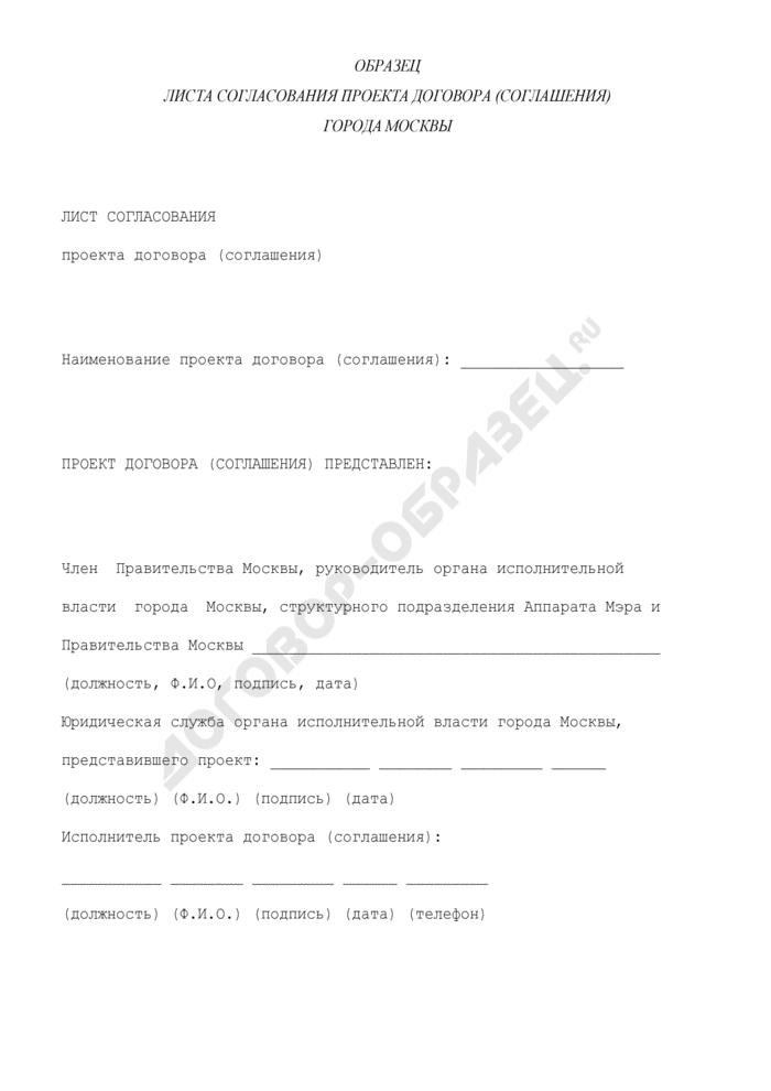 Образец листа согласования проекта договора (соглашения) города Москвы. Страница 1