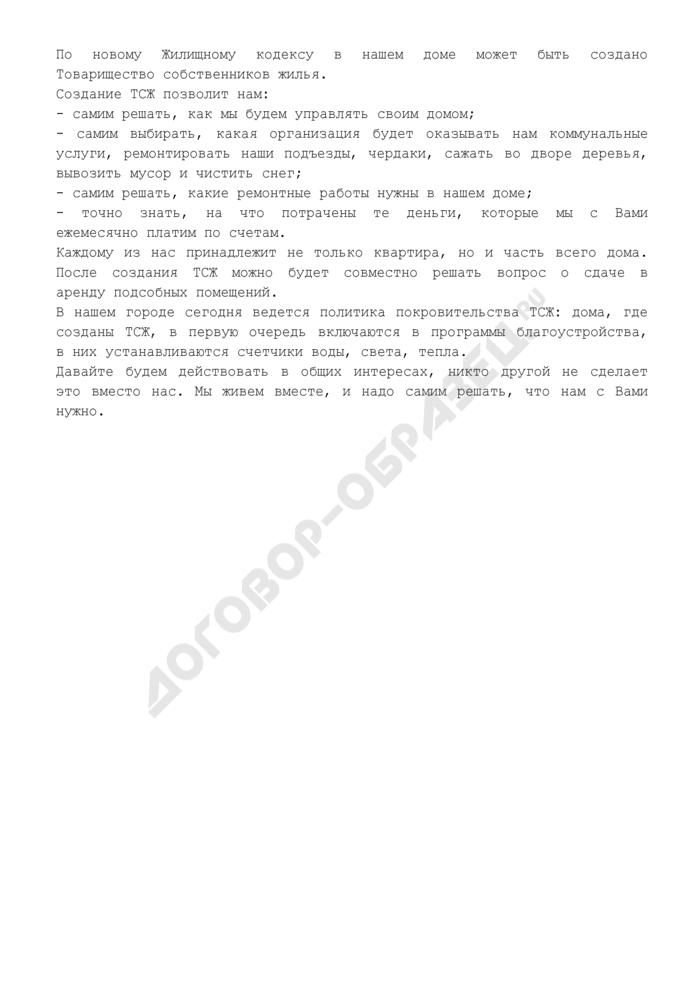 Образец листовки для жителей многоквартирного дома с агитационным материалом о преимуществах создания Товарищества собственников жилья. Страница 1