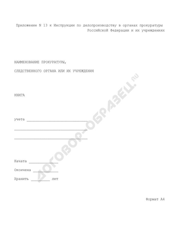 Образец лицевой стороны обложки всех книг учета документов в органах прокуратуры Российской Федерации. Страница 1