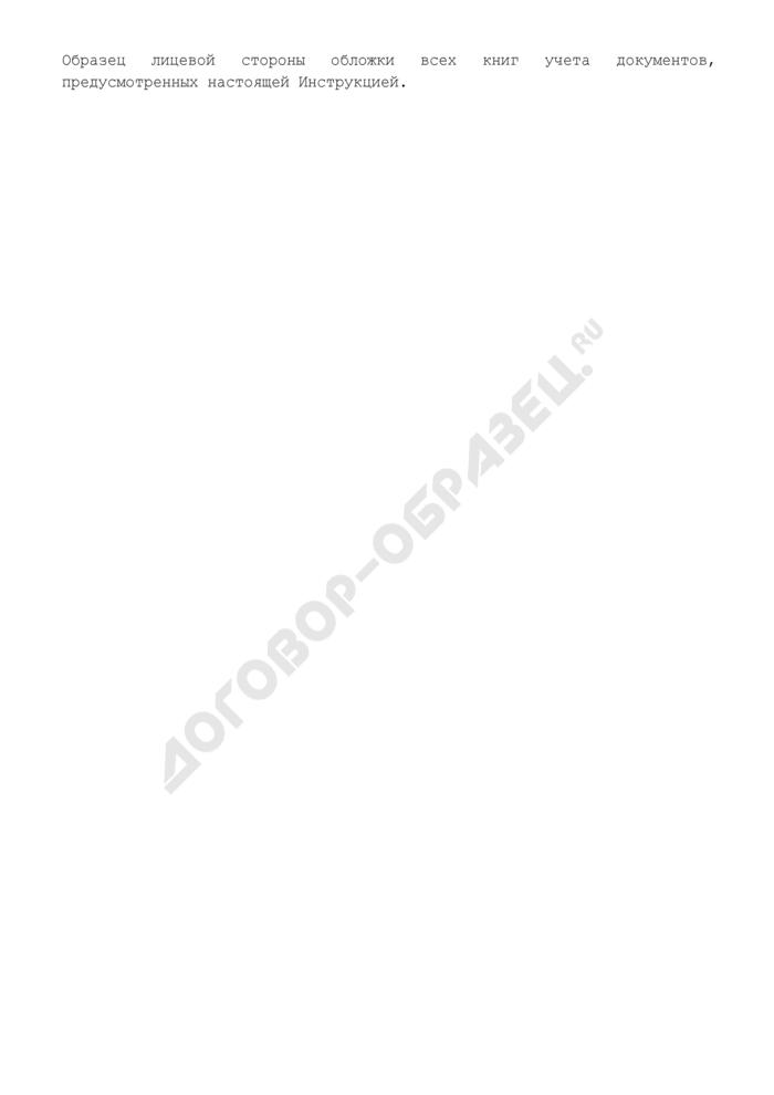 Образец лицевой стороны обложки всех книг учета документов в органах прокуратуры Российской Федерации. Страница 2