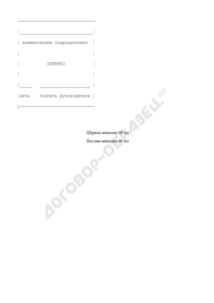 Образец мастичного штампа о принятии документов для оформления визы в органах Федеральной миграционной службы России. Страница 1
