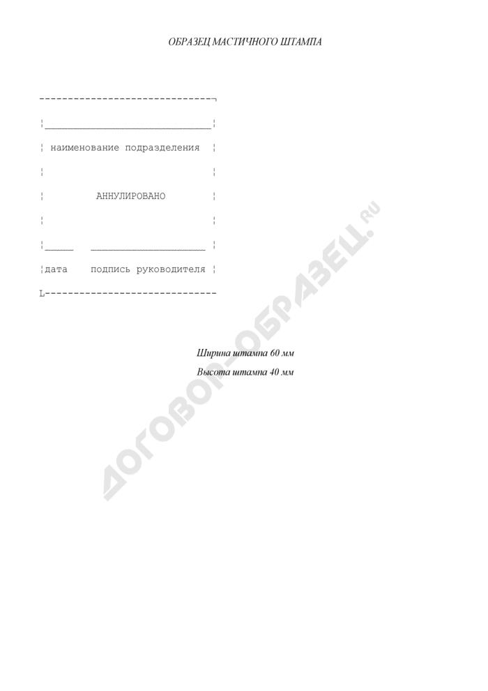 Образец мастичного штампа об аннулировании визы в органах Федеральной миграционной службы России. Страница 1