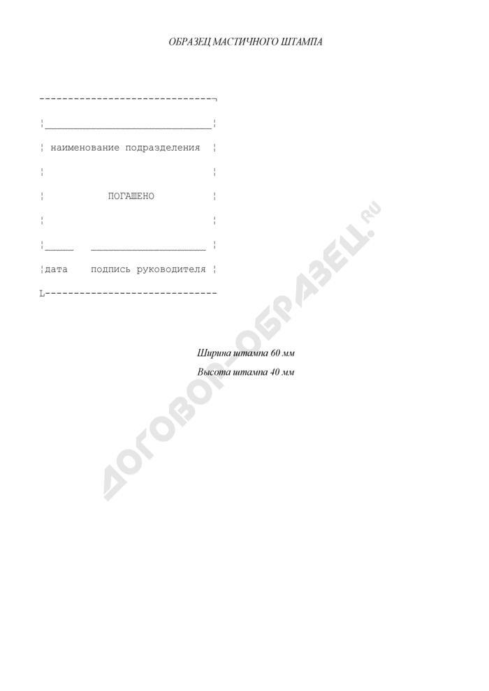 Образец мастичного штампа о погашении визы в органах Федеральной миграционной службы России. Страница 1