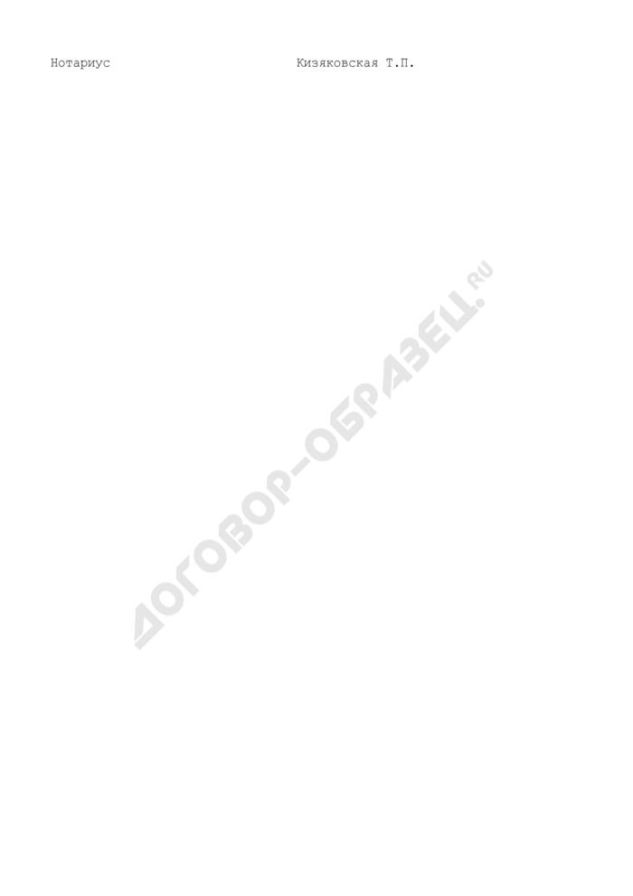 Образец надписи нотариуса на закладной по ипотеке о количестве прошитых, пронумерованных и скрепленных печатью листов. Страница 2