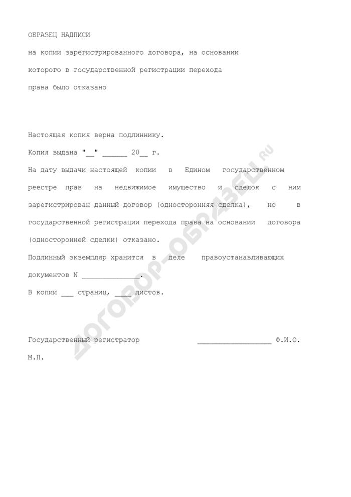 Образец надписи на копии зарегистрированного договора, на основании которого в государственной регистрации перехода права было отказано. Страница 1