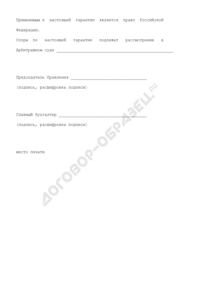 Банковская гарантия обеспечения выполнения контракта. Форма N 6 (приложение к конкурсной заявке). Страница 3