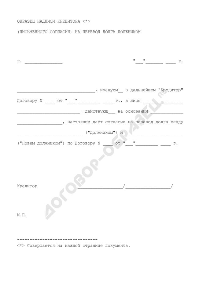 Образец надписи кредитора (письменного согласия) на перевод долга должником. Страница 1
