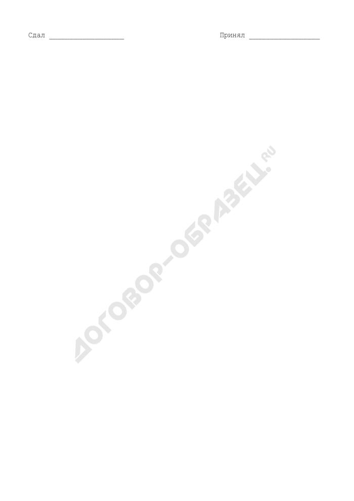 Образец надписи на конверте с документами для участия в конкурсе на право заключения договоров на выполнение пассажирских перевозок на территории городского округа Химки Московской области. Страница 2