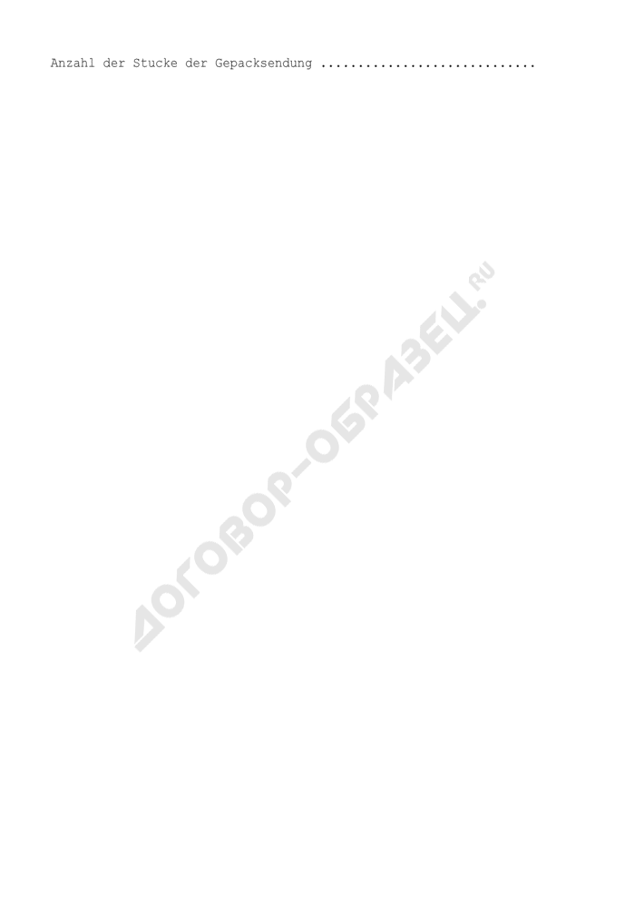 Образец наклейки на багаж (международное пассажирское сообщение) (рус./нем.). Страница 2