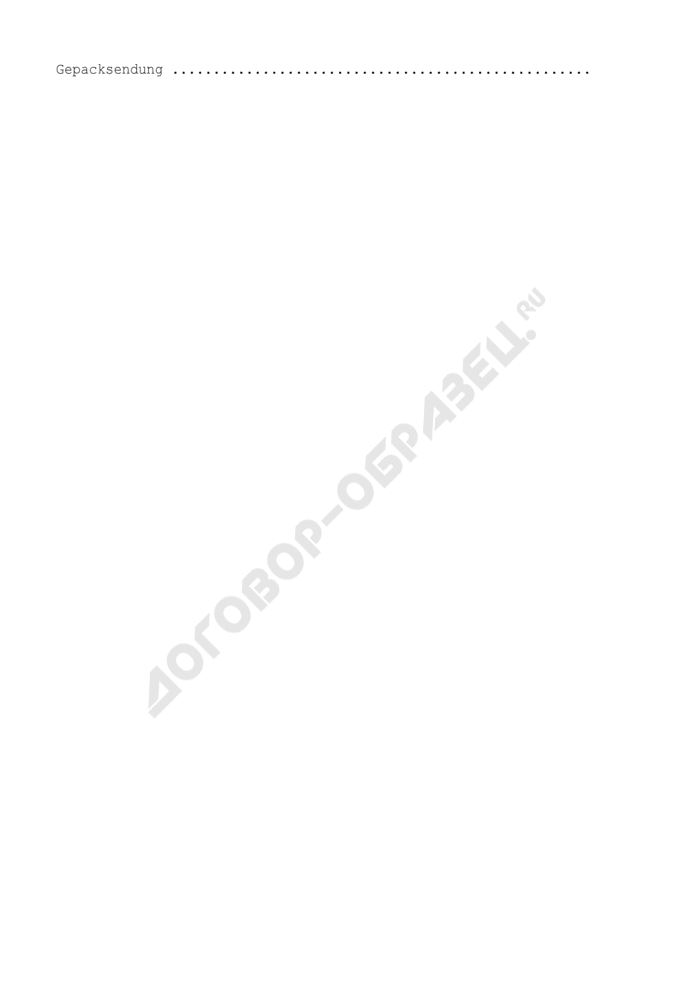 Образец наклейки на товаробагаж (международное пассажирское сообщение) (рус./нем.). Страница 2