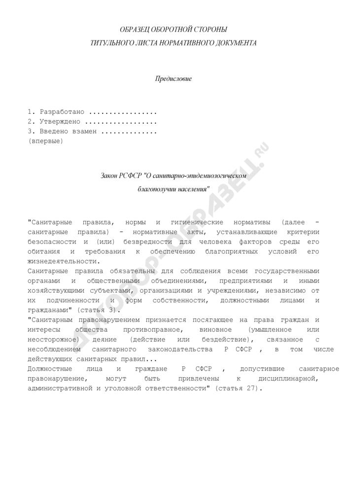 Образец оборотной стороны титульного листа нормативного документа системы государственного санитарно-эпидемиологического нормирования. Страница 1