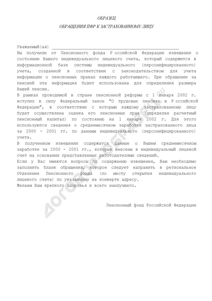 Образец обращения Пенсионного фонда Российской Федерации к застрахованному лицу. Страница 1