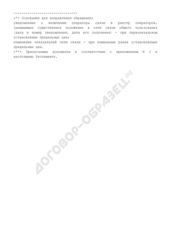 Образец обращения об установлении предельных цен на услуги присоединения и услуги по пропуску трафика, оказываемые операторами, занимающими существенное положение в сети связи общего пользования. Страница 2